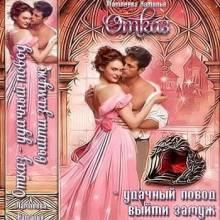 Аудиокнига Отказ – успешный придирка выступить замуж!