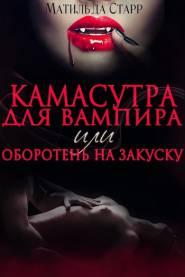 Камасутра чтобы вампира, alias Оборотень возьми закуску (#2)