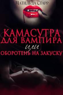 Камасутра для того вампира, тож Оборотень возьми закуску (#2)