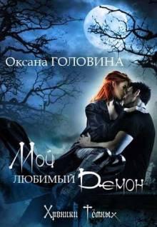 Мой милый Демон