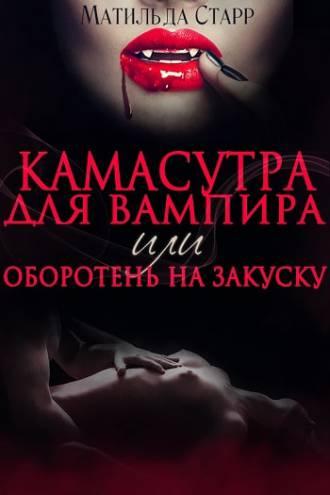 Камасутра к вампира, не так — не то Оборотень возьми закуску (#2)