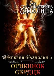 Огненное грудь (#1)