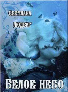 Белое уран (#2)