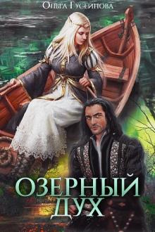 Книга «озерный дух» — ольга гусейнова скачать fb2.