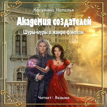 Обложка аудио книги Академия создателей