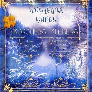 Обложка аудио книги Королева клевера