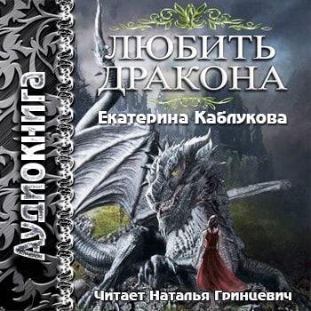 Обложка книги Любить дракона