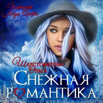 Обложка книги Снежная романтика