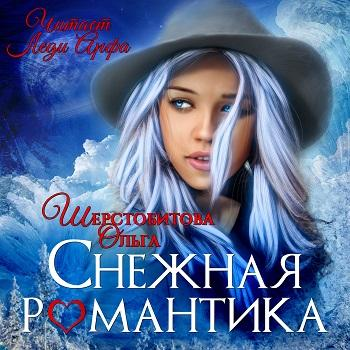 Обложка аудиокниги Снежная романтика
