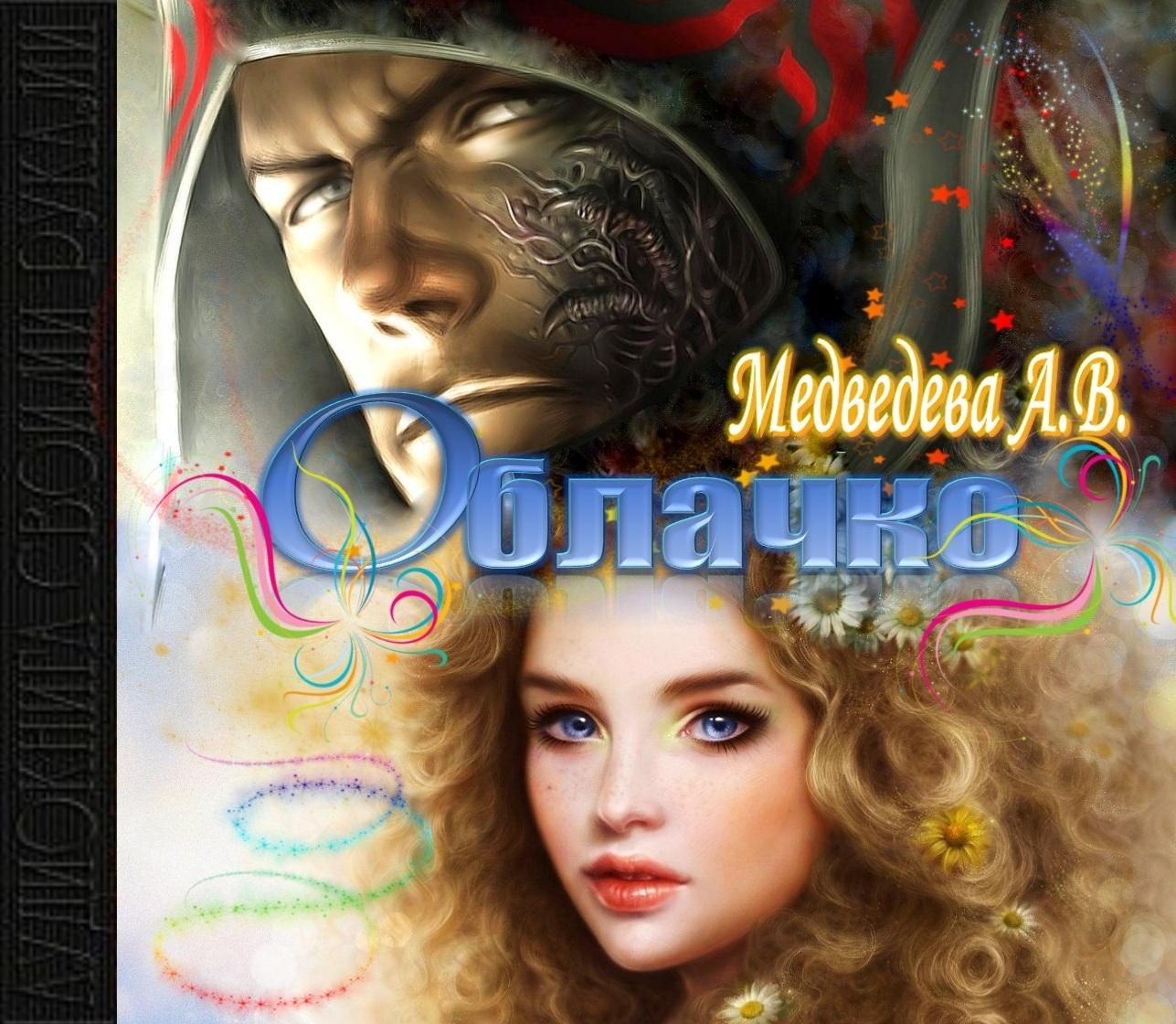 Обложка книги Облачко