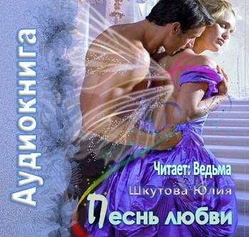 Обложка аудиокниги Песнь любви
