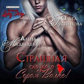 Обложка аудио книги Страшная сказка о Сером волке!