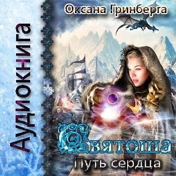 Гринберга Оксана - Святоша. Путь Сердца [Lady Arfa, (ЛИ), 2016 г., 128 kbps, MP3]