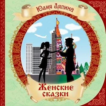 Обложка книги Женские сказки