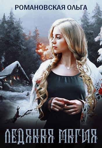 Ледяная магия. Автор: Романовская Ольга