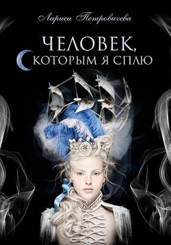 Обложка книги Человек с которым я сплю