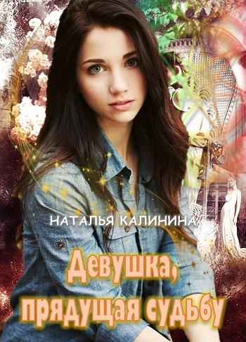 Обложка книги Девушка прядущая судьбу