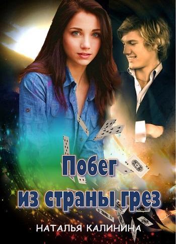 Обложка книги Побег из страны грез