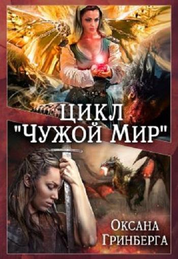 Обложка книги Чужой мир Цикл