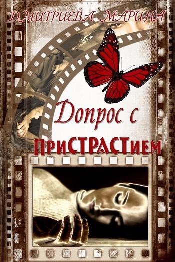 Обложка книги Допрос с пристрастием