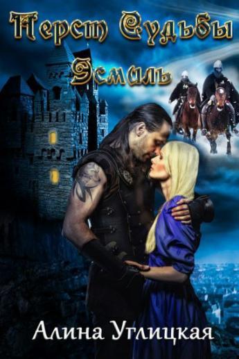 Обложка книги Перст судьбы Эсмиль