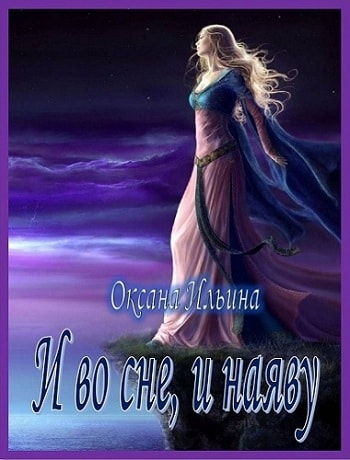 И ВО СНЕ И НАЯВУ ЧАСТЬ 2 ОКСАНА ИЛЬИНА СКАЧАТЬ БЕСПЛАТНО