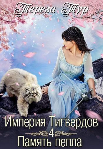 Обложка книги Память пепла Империя Тигвердов