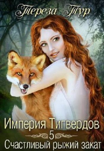 Обложка книги Счастливый рыжий закат Империя Тигвердов