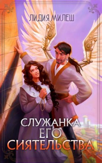 Обложка книги Служанка его сиятельства