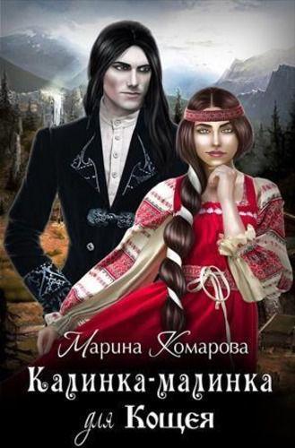 Обложка книги Калинка-малинка для Кощея