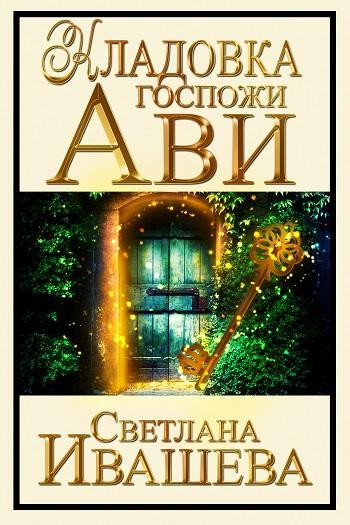 Обложка книги Кладовка госпожи Ави
