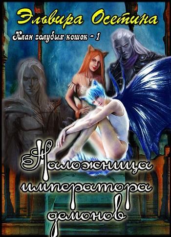 Обложка книги Наложница императора демонов