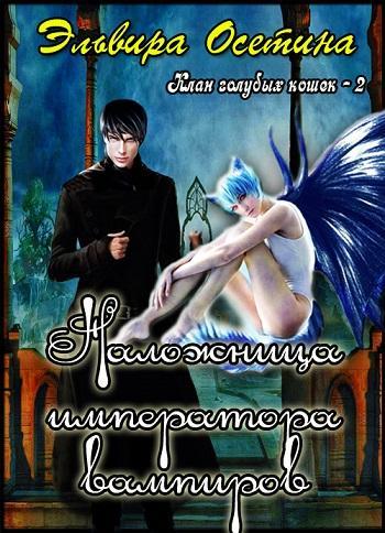 Обложка книги Наложница императора Вампиров