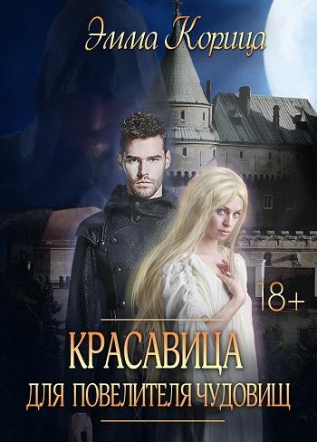 Красавица для повелителя чудовищ Автор: Эмма Корица