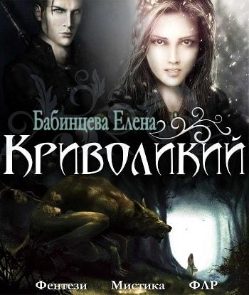 Обложка книги Криволикий