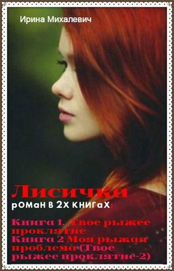 Лисичка (Дилогия)  Автор: Михалевич Ирина