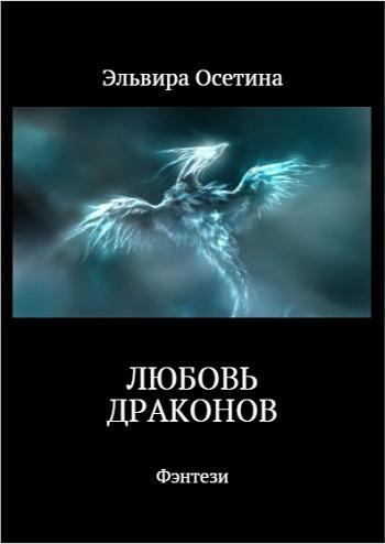 Обложка книги Любовь драконов