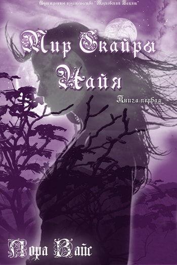 Обложка книги Мир Скайры Майя