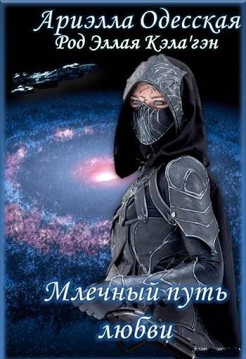 Обложка книги Млечный путь любви