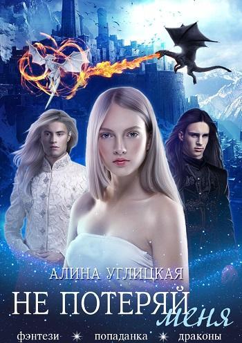 Не потеряй меня Автор: Алина Углицкая