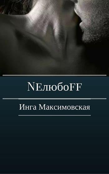 Обложка книги Нелюбовь