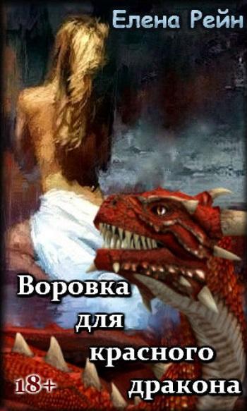 Обложка книги Воровка для красного дракона