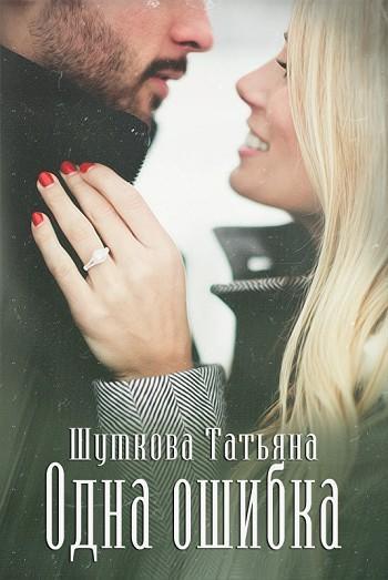 Обложка книги Одна ошибка