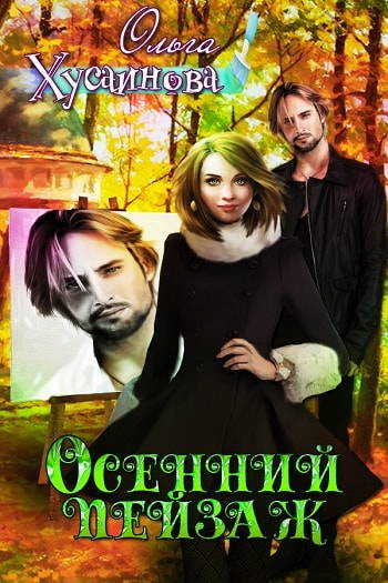 Обложка книги Осенний пейзаж