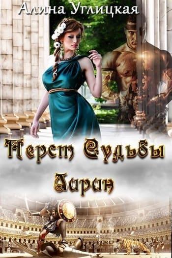 Обложка книги Перст судьбы Лирин