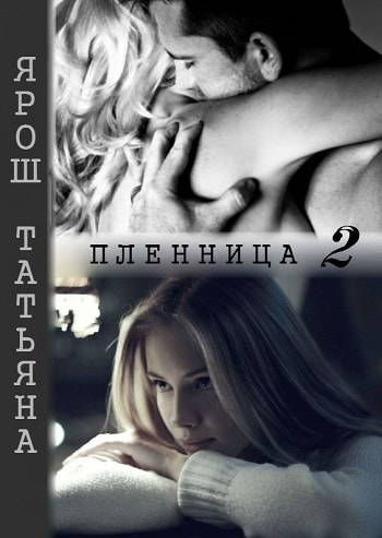 Пленница 2. Автор: Ярош Татьяна