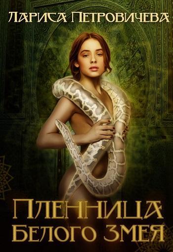 Пленница Белого Змея Автор: Петровичева Лариса