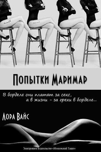 Обложка книги Попытки Маримар