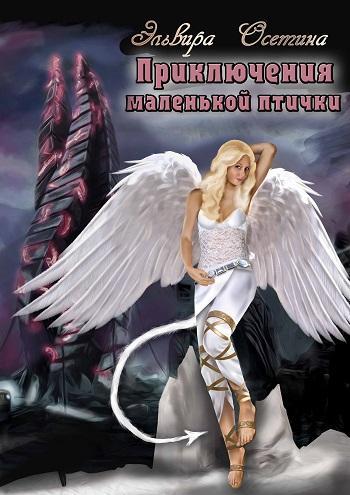 Обложка книги Приключения маленькой птички