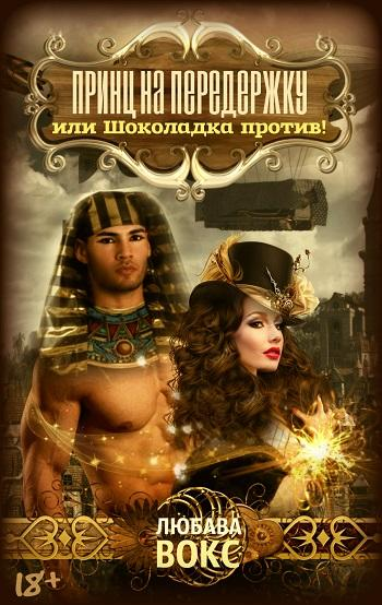 Принц на передержку или Шоколадка против! Автор: Вокс Любава